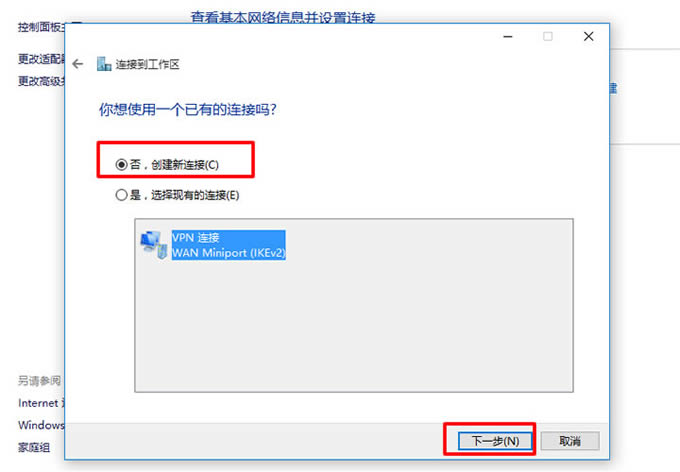 Windows10 VPN设置 L2TP隧道加密连接教程